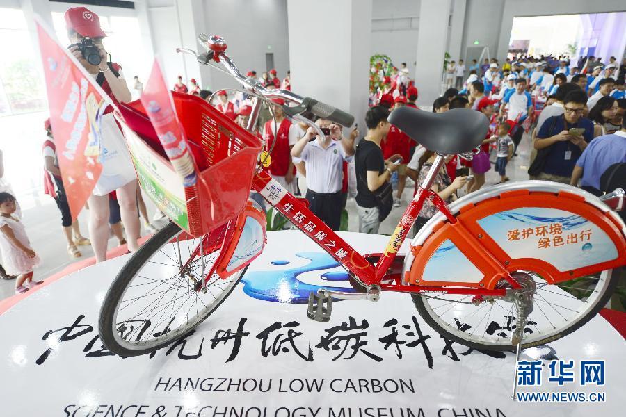 杭州首辆公共自行车退役 落户低碳科技馆 新华