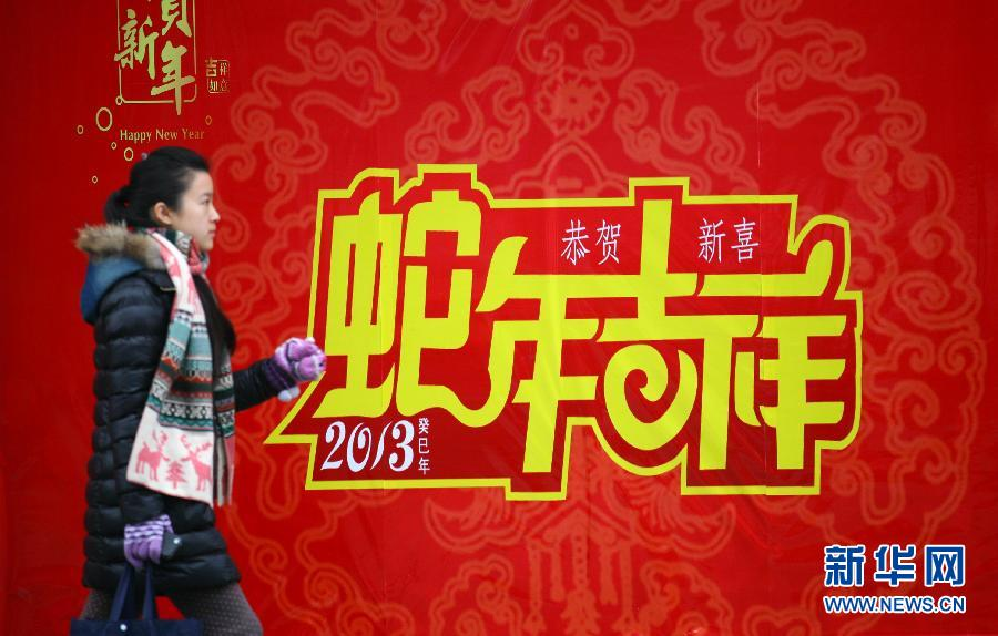 红红火火迎新春_新华网长三角频道