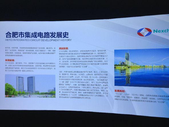 """合肥集成电路产业强劲崛起 创""""芯""""打造""""中国ic之都"""""""