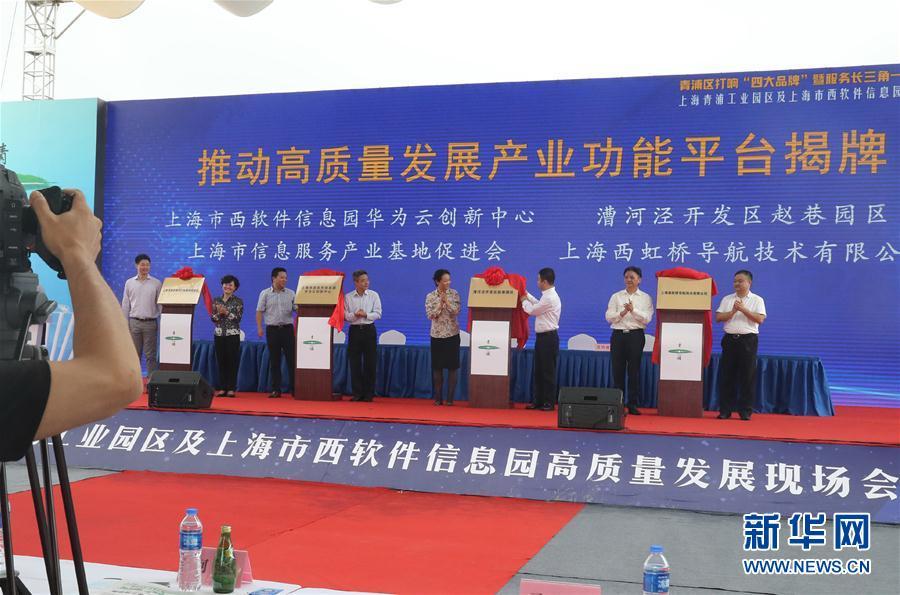(新华网)上海多个工业园区产业项目集中开工