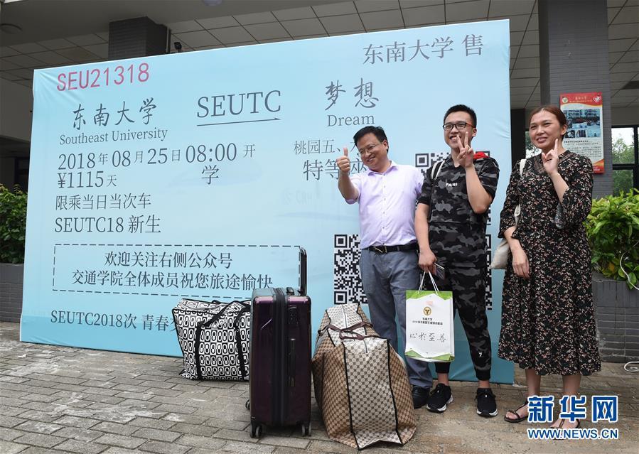 南京:大学校园迎新生