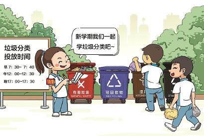 上海:垃圾分类进校园,知行结合很重要