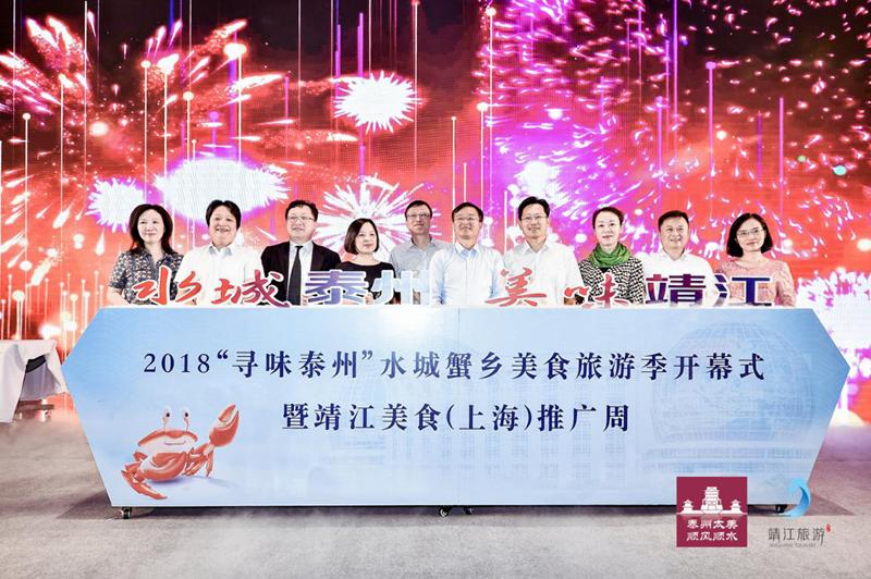 会跳舞的靖江蟹黄汤包抵沪 泰州美食旅游季盛大启幕
