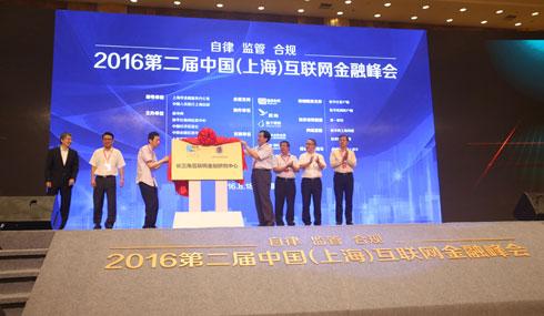 2016第二届中国(上海)互联网金融峰会