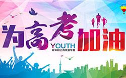 2017上海高考专题