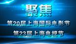 2017上海电影电视节专题
