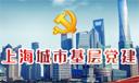 上海城市基层党建