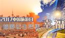 2017中国旅游日