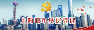 上海城市基層黨建
