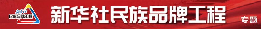 """新华社""""民族品牌传播工程"""