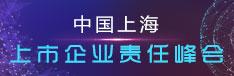 中國上海上市企業責任峰會