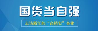 """國貨當自強——走訪浙江""""高精尖""""企業"""