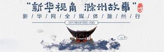 新華視角 滁州故事