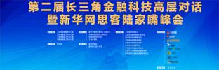 第二届长三角金融科技高层对话暨新华网思客陆家嘴峰会