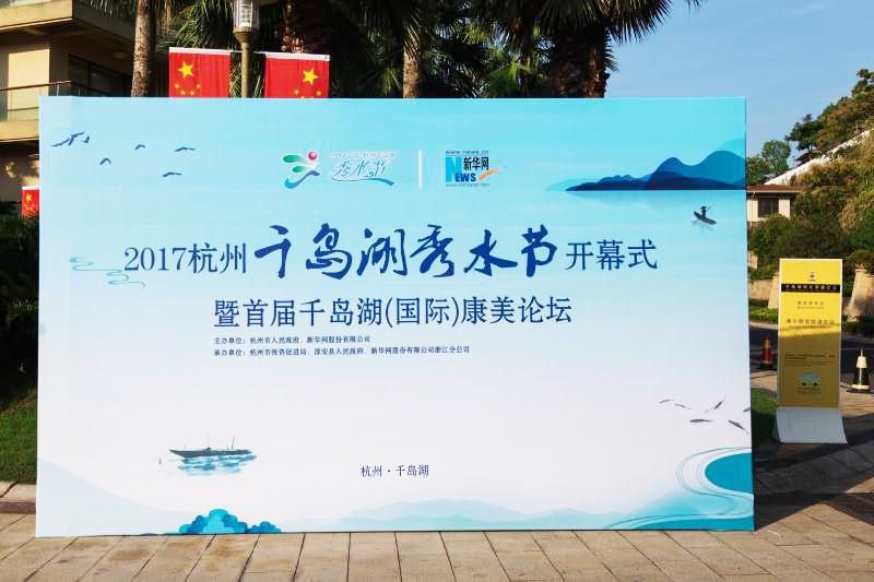 新华网直播:2017中国·杭州千岛湖秀水节开幕式