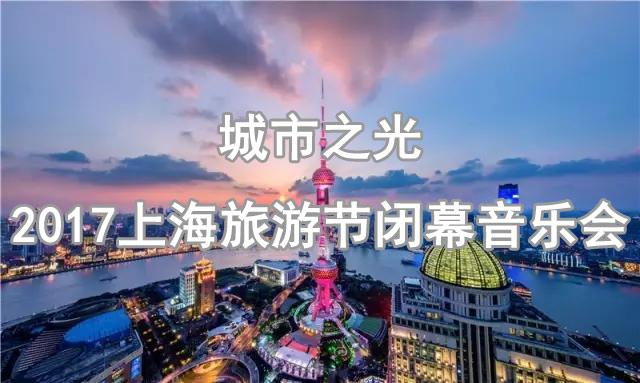新华直播:2017上海旅游节闭幕音乐会