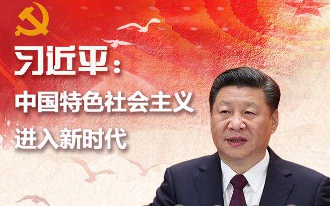 习近平:中国特色社会主义进入新时代