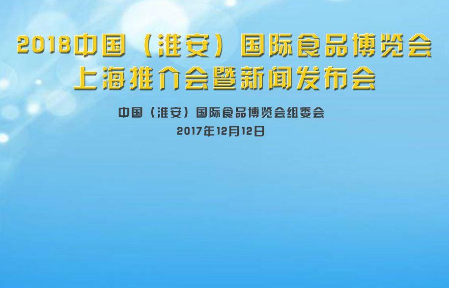 新华直播:2018中国(淮安)国际食品博览会推介会暨新闻发布会