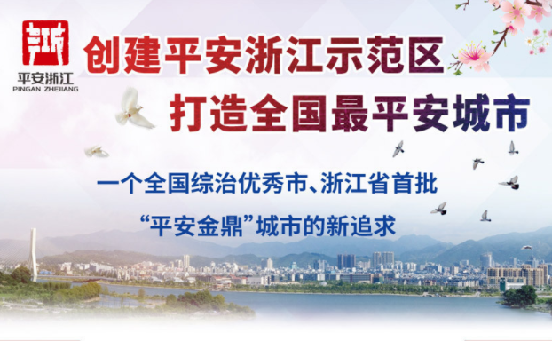 """创建平安浙江示范区 进一步打造""""平安金鼎""""城市"""