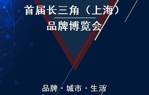 首屆長三角(上海)品牌博覽會  |  邀請函