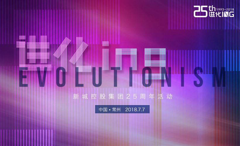新华直播:新城控股集团25周年活动