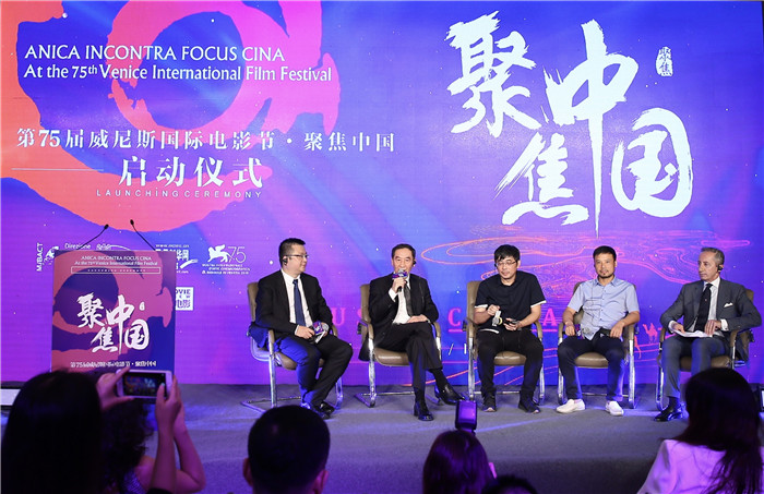 """第75届威尼斯国际电影节将迎第三届""""聚焦中国"""""""