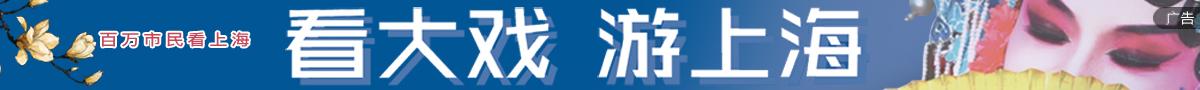 看大戏游上海