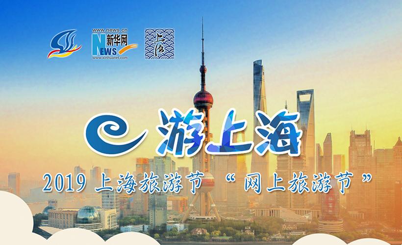 """e游上海丨2019上海旅游节""""网上旅游节"""""""