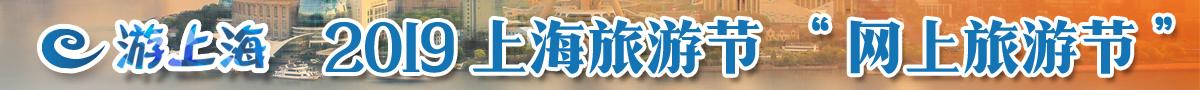 e游上海 2019上海旅游节
