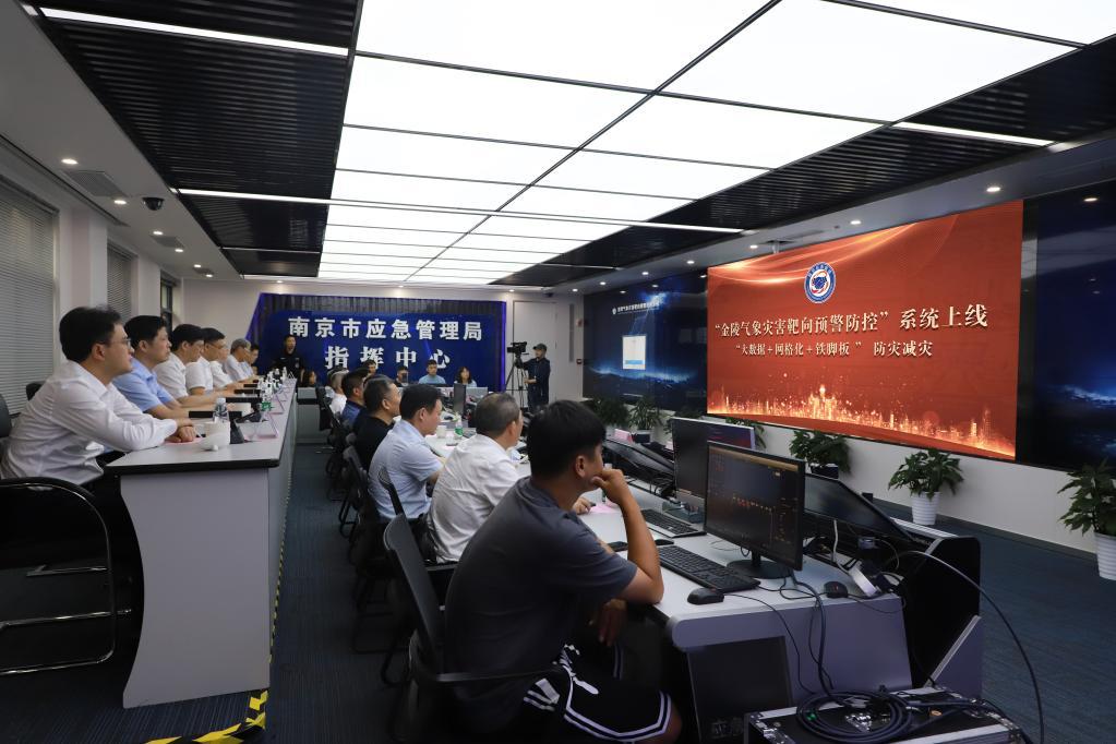 南京上线气象灾害靶向预警防控系统
