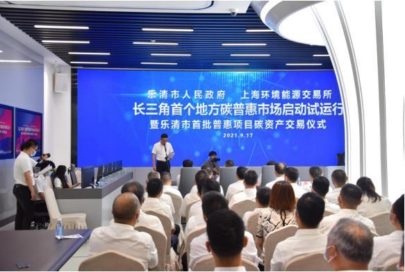 長三角首個地方碳普惠市場在浙江樂清試運行