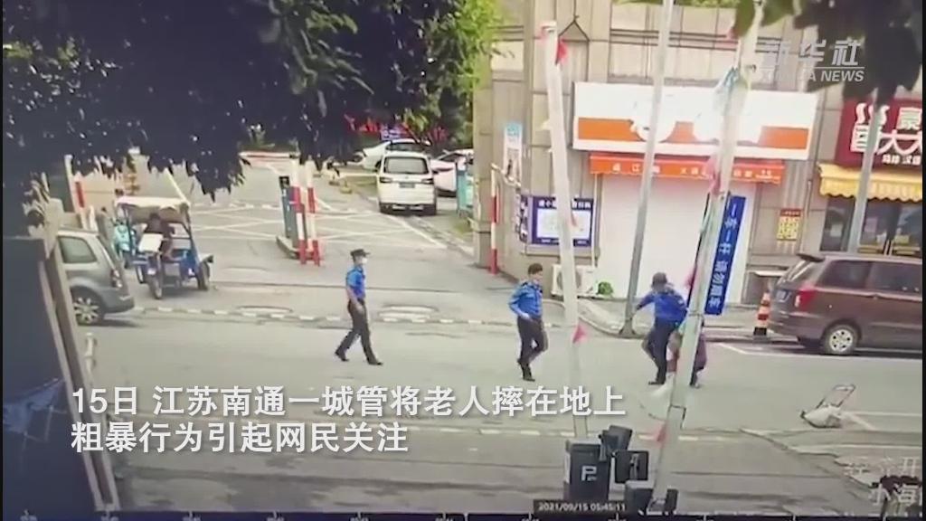 江蘇南通拎摔老人城管被行政拘留15日並處罰款