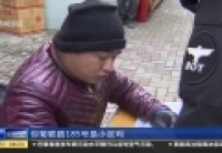 上海:烟花爆竹开售三天 警方全方位加强管控