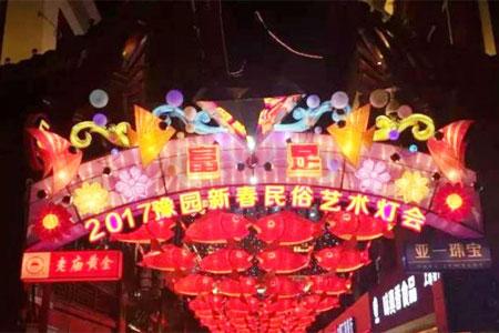 上海有趣的元宵節活動都在這裏了