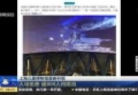 上海兒童博物館重新開館:入場免費 超800人將限流