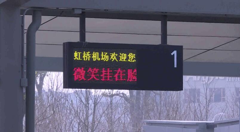 上海虹橋機場1號航站樓A樓及交通中心改造完成正式啟用