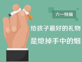 六一给孩子最好的礼物,是熄掉手中的烟