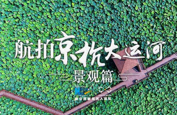 新华网航拍京杭大运河——景观篇