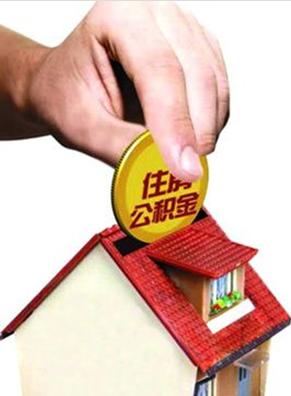 """安徽住房公积金将实现""""账随人走、钱随账走"""""""