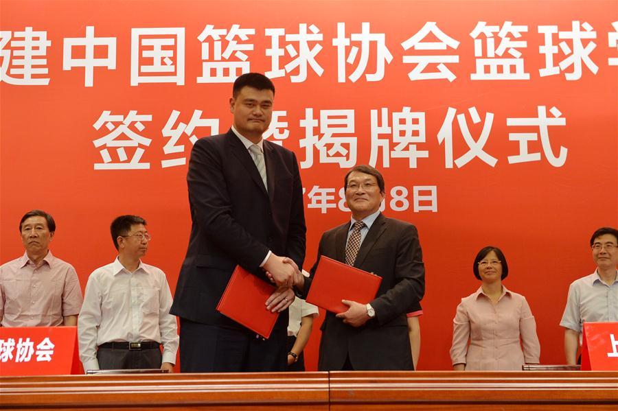 中国篮球协会篮球学院在上海揭牌