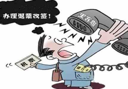 """航班取消骗局又出新花样 网银能""""反转账""""?"""