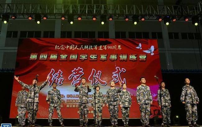 第四届全国学生军事训练营在南京结营