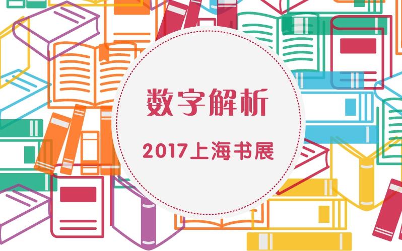 【图说】数字解析2017上海书展