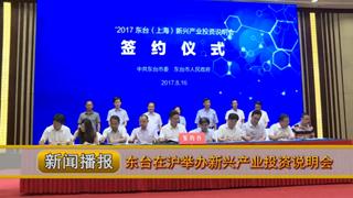 东台在沪举办新兴产业投资说明会