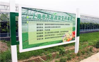 """多地""""菜园子""""对接上海""""菜篮子"""""""