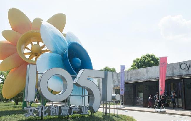 浙江绍兴:印染厂房变身创意园区
