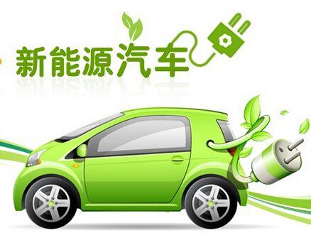 """安徽省新能源汽车开启""""快跑""""模式"""