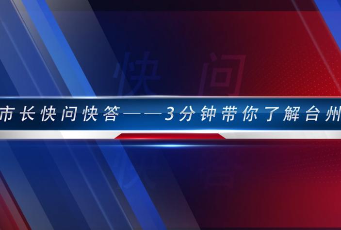 【视频】市长访谈快问快答——3分钟带你了解台州