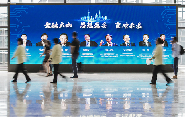 长三角金融科技高层对话暨新华网思客陆家嘴峰会将启幕