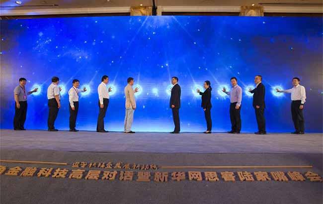 第二届长三角金融科技高层对话暨新华网思客陆家嘴峰会在沪开幕